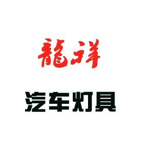 哈尔滨市龙祥汽车灯具批发商店-兼营汽车钣金件 装饰件 -