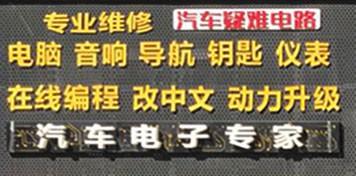 沈阳元宏利达汽车电脑维修技术服务中心15840139033 -
