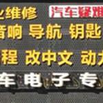 沈阳元宏利达汽车电脑维修技术服务中心