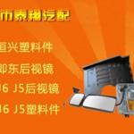 长春市泰翔汽车配件有限公司