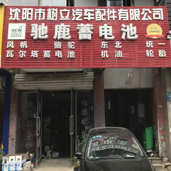 沈阳市树立风帆瓦尔塔电瓶蓄电池专营店 -