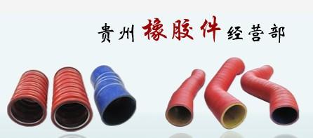 贵州橡胶配件公司 -