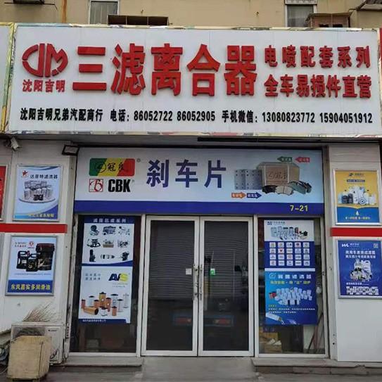 沈阳吉明首拓汽配商贸中心【滤清器专卖】 -