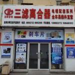 沈阳吉明首拓汽配商贸中心