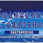 哈尔滨众恒实业微型比亚迪长城一汽奥迪长安现代起亚拆车钣金件大全