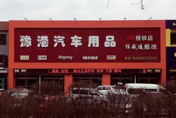 吉林省3M车模汽车隔热产品特约经销商(豫港汽车用品) -