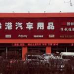 吉林省3M汽车隔热产品特约经销商(长春豫港汽车用品有限公司)