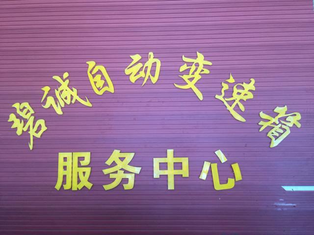 长春碧诚汽车自动变速箱维修保养服务中心 -