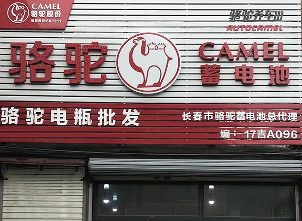 吉林长春万鑫伟业骆驼蓄电池电瓶批发 -