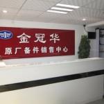沈陽金冠華解放J6原廠配件J7駕駛室