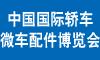 2015第五届中国国际轿车微车配件博览会