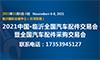 2021中国•临沂全国汽车配件交易会暨全国汽车配件采购交易会