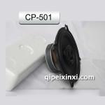 cp-501-5寸汽车喇叭