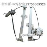 J6玻璃升降器(车身附件)
