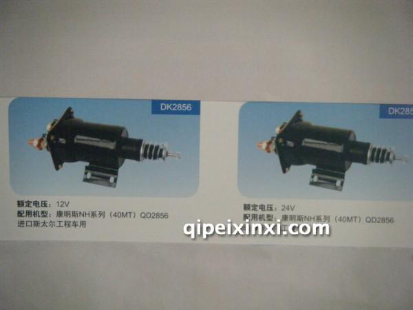 马达开关(2856,马达开关…)-东北汽车电器电器配件专家