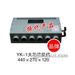 YK-1大热量换代440X270X120