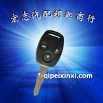 本田2.3汽车遥控钥匙