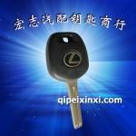 丰田凌志4D芯片钥匙(短)
