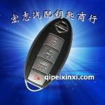 尼桑天籁汽车智能钥匙