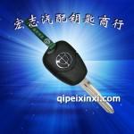 中华汽车遥控钥匙