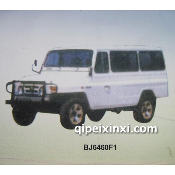 北京吉普jeep战旗bj6460f1配件