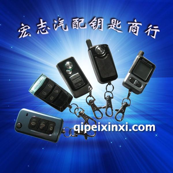 铁将军遥控器(哈尔滨铁将军遥控器,汽车芯片钥匙,大众