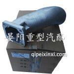 1008023-41V进气接管