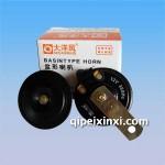 DL-1202F标准型盆形喇叭