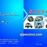 微型车板件配件