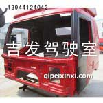 J6高顶驾驶室壳(乌罗松红)