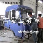 赛龙Ⅱ(一横两竖的)驾驶室总成(富贵蓝金属漆)