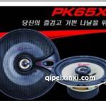 韩国博益65X2喇叭