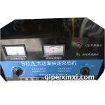 超旺80A大功率快速充电机