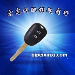 中华FRV遥控钥匙