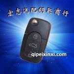 A4遥控钥匙