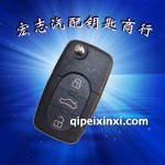 A6遥控钥匙
