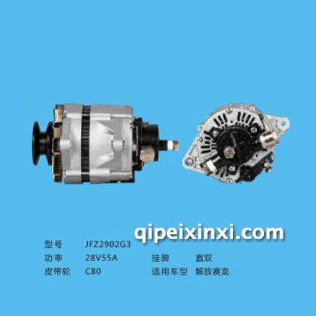 解放赛龙发电机jfz2902g3
