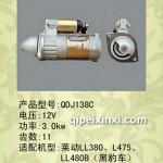 起动机QDJ138C