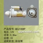 起动机QDJ1408P
