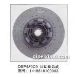 欧曼DSP430C9从动盘总成