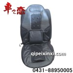 汽车座椅 座椅加热按摩垫