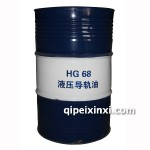 昆仑HG 68液压导轨油