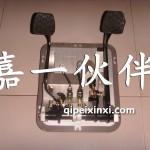 J6離合器踏板帶制動踏板總成
