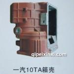 一汽10TA变速箱壳
