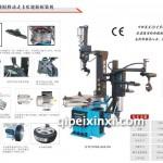 气动扒胎机XTC999B+HF200