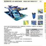 剪式舉升機LD-S602/S604