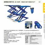 超薄剪式举升机LD-S610