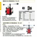 固定式3D四轮定位仪TD-A11