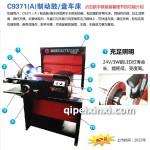 C9371A制动盘车床