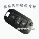 标致508遥控折叠钥匙